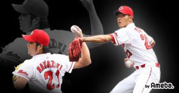 広島東洋カープ2選手のオフィシャルブログをプロデュース