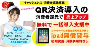 QR決済の無料導入支援