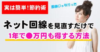 1年で〇万円も節約?ネット回線を変えるだけの簡単節約術