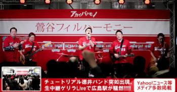 チュート徳井バンドによる広島東洋カープ応援ソング「アカイバケモノ」をプロデュース