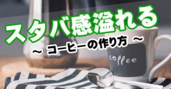 自宅で簡単にスタバ感溢れる本格コーヒーを作って嬉しくなる方法
