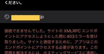 XML-RPCエラー