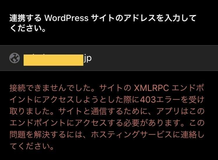 XML-RPCエラーの解決策