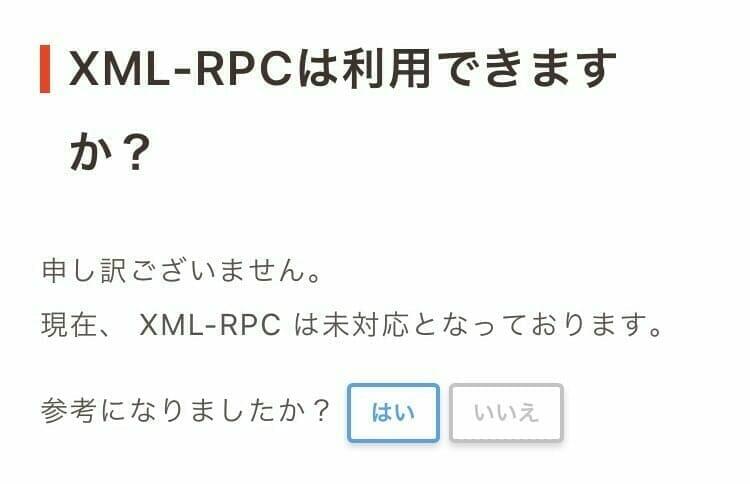ロリポップのXML-RPCについて