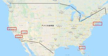 アメリカ1人旅