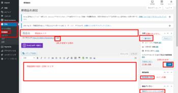 WooCommerceの商品登録方法