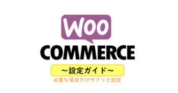 Woocommerce設定ガイド